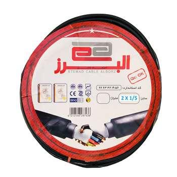 کابل برق 2 در 1.5 اعتماد کابل البرز مدل ETM215