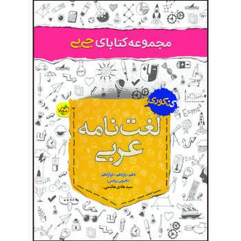کتاب جی بی واژگان عربی اثر سید هادی هاشمی انتشارات خیلی سبز