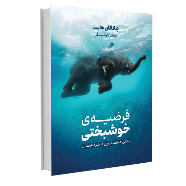 کتاب فرضیه خوشبختی اثر جاناتان هایت نشر نوین