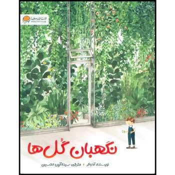 کتاب نگهبان گلها اثر آنا واکر انتشارات مهرسا