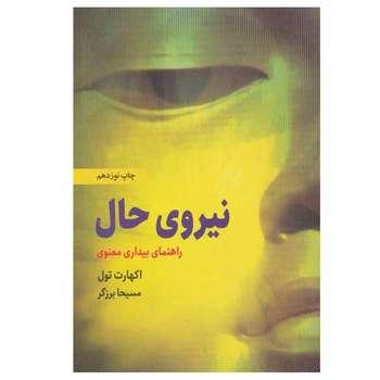 کتاب نیروی حال اثر اکهارت تول انتشارات ذهن آویز