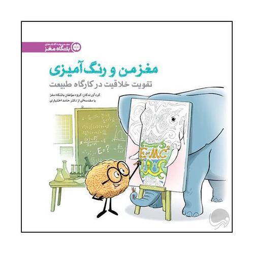 کتاب تقویت خلاقیت در کارگاه طبیعت اثر جمعی از نویسندگان نشر مهرسا