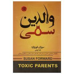 کتاب والدین سمی اثر سوزان فوروارد انتشاراتآتیسا