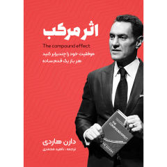 کتاب اثر مرکب اثر دارن هاردی انتشارات نگین ایران