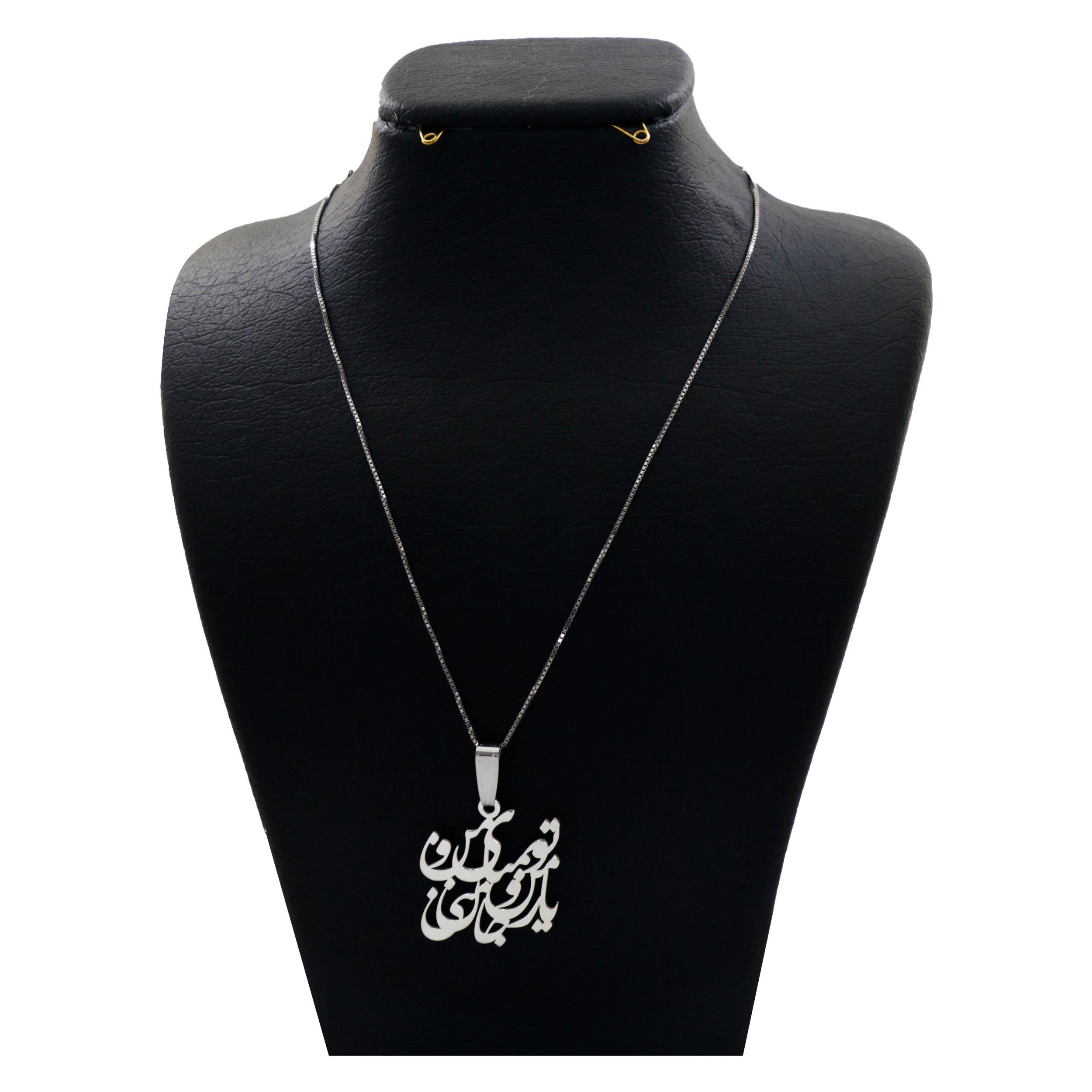 گردنبند نقره زنانه دلی جم طرح تو تمنای منو یار منو جان منی کد D 94