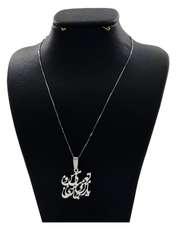 گردنبند نقره زنانه دلی جم طرح تو تمنای منو یار منو جان منی کد D 94 -  - 1