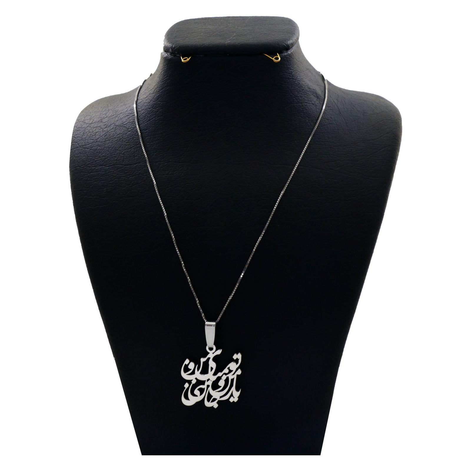 گردنبند نقره زنانه دلی جم طرح تو تمنای منو یار منو جان منی کد D 94 -  - 2