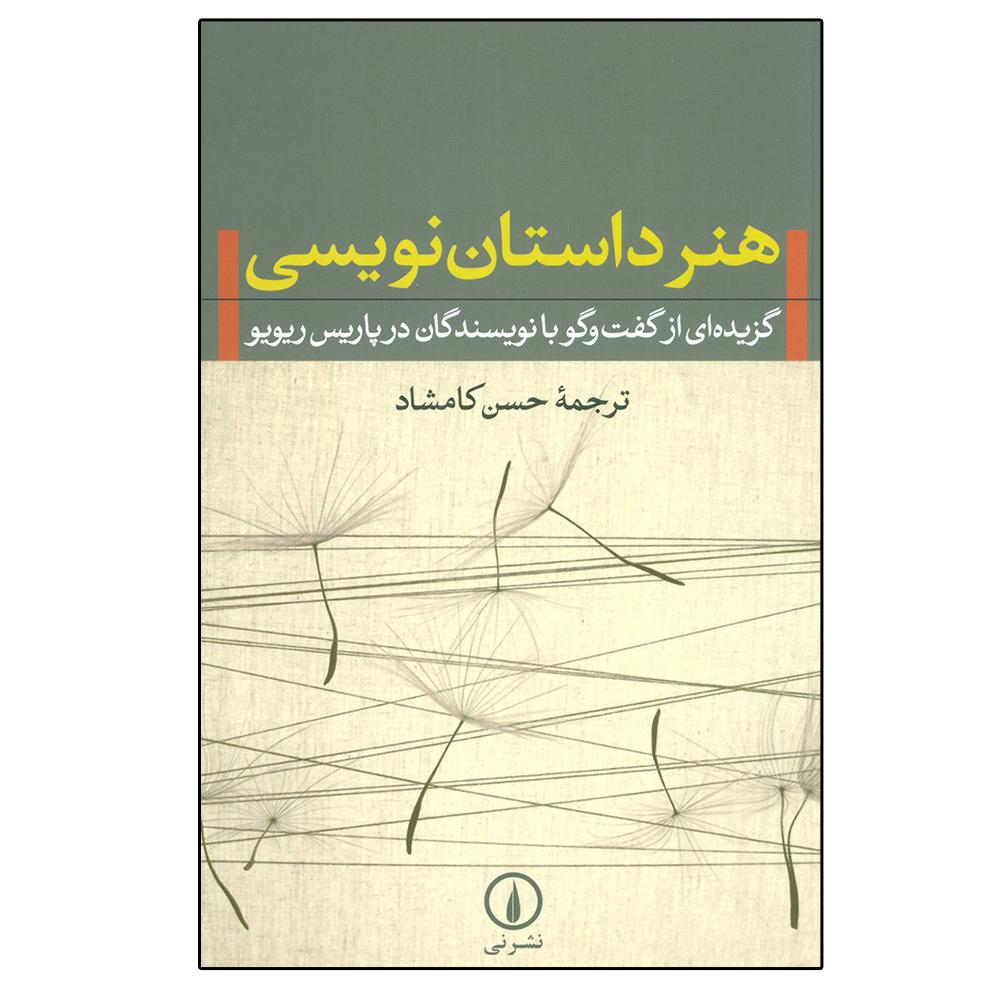 کتاب هنر داستان نویسی (گزیده ای از گفت و گو با نویسندگان در پاریس ریویو) اثر گراهام گرین نشر نی