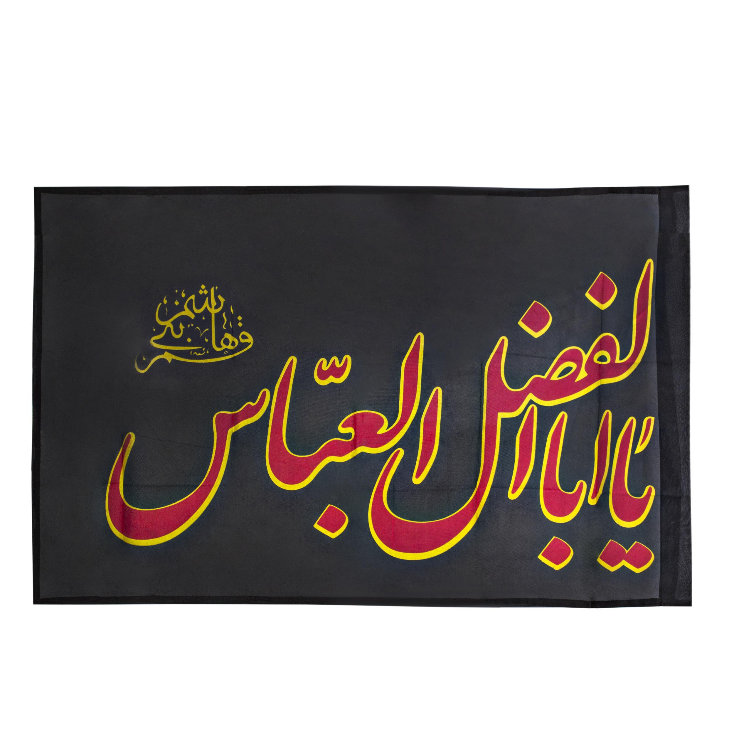 پرچم طرح یا اباالفضل العباس کد PAR-006