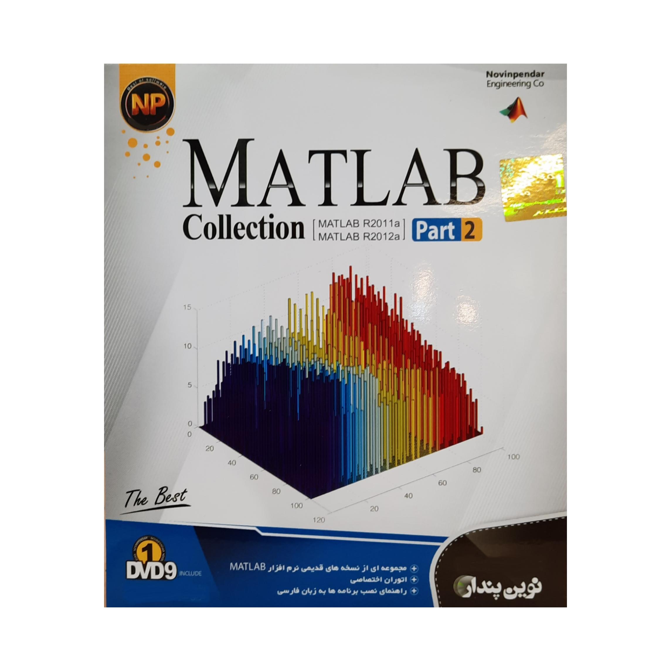 نرم افزار Matlab Collection نشر نوین پندار