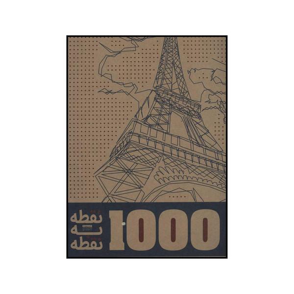 کتاب 1000 نقطه به نقطه اثر تامس پیویت انتشارات کتابدار توس ابومسلم