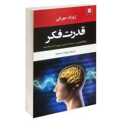 کتاب قدرت فکر اثر ژوزف مورفی نشر نیک فرجام