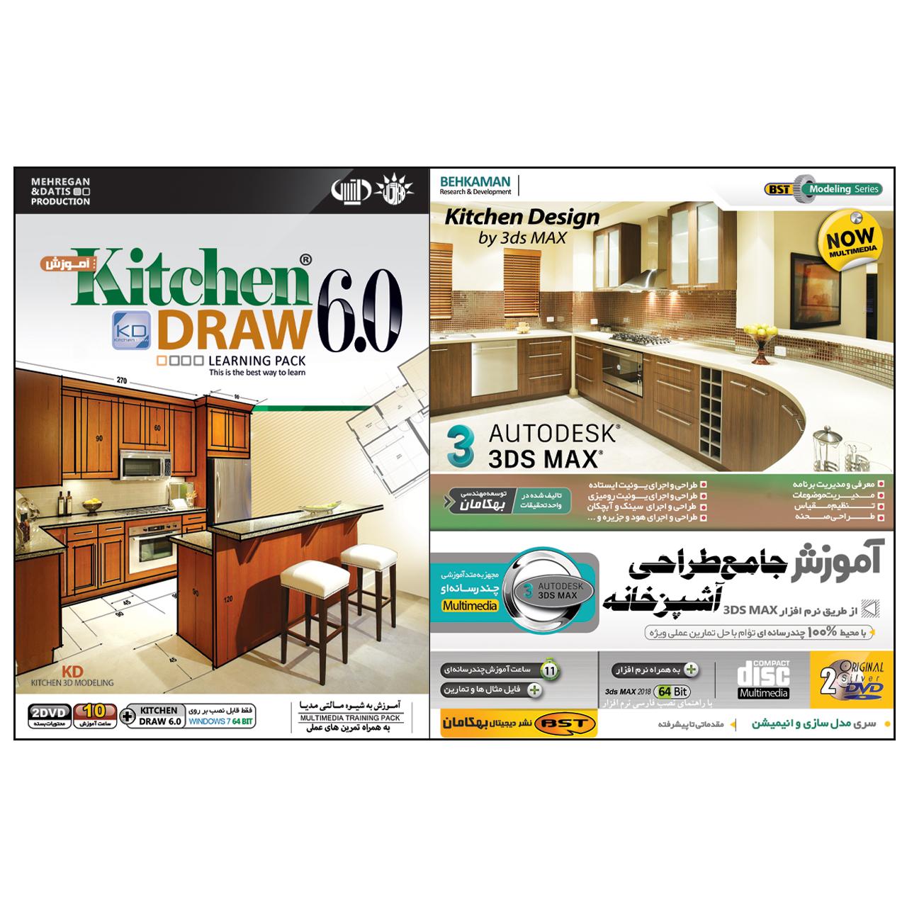 نرم افزار آموزش Kitchen Draw نشر مهرگان به همراه نرم افزار آموزش طراحی آشپزخانه با 3D Max نشر بهکامان