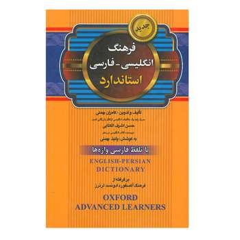 کتاب فرهنگ انگلیسی - فارسی استاندارد اثر جمعی از نویسندگان انتشارات استاندارد