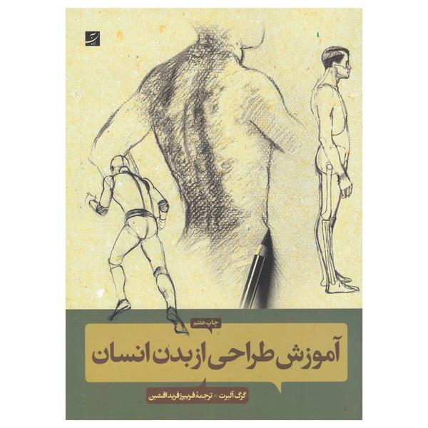 کتاب آموزش طراحی از بدن انسان اثر گرگ آلبرت نشر آبان