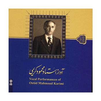 آلبوم موسیقی آواز استاد محمود کریمی