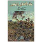 کتاب مائدههای زمینی اثر انده پل گیوم ژید انتشارات نگارستان کتاب