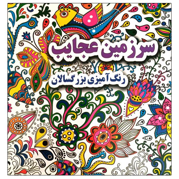 خرید                      کتاب سرزمین عجایب رنگ آمیزی بزرگسالان اثر علی ذوالفقاری انتشارات جواهری