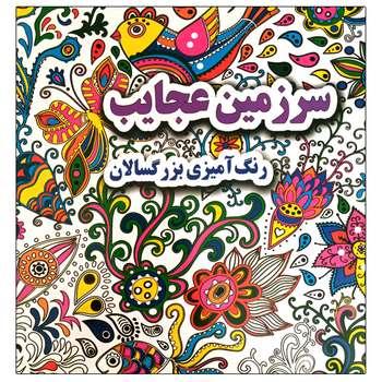 کتاب سرزمین عجایب رنگ آمیزی بزرگسالان اثر علی ذوالفقاری انتشارات جواهری