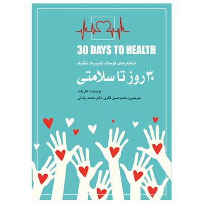 کتاب 30 روز تا سلامتی  اثر تام راث انتشارات تغییر نگرش