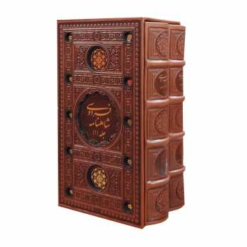 کتاب شاهنامه فردوسی انتشارات پیام عدالت 2 جلدی