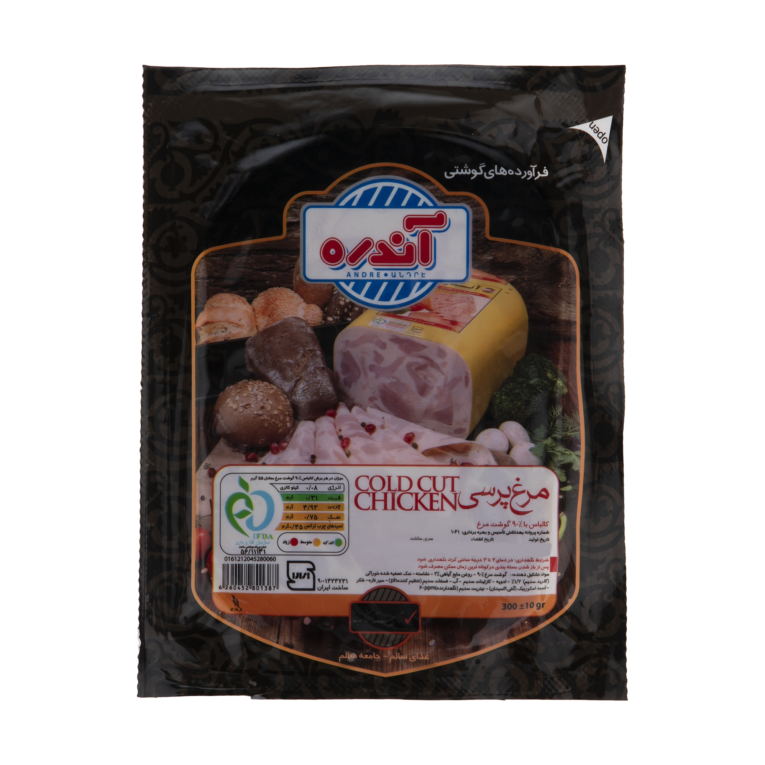 مرغ پرسی 90 درصد گوشت آندره - 300 گرم