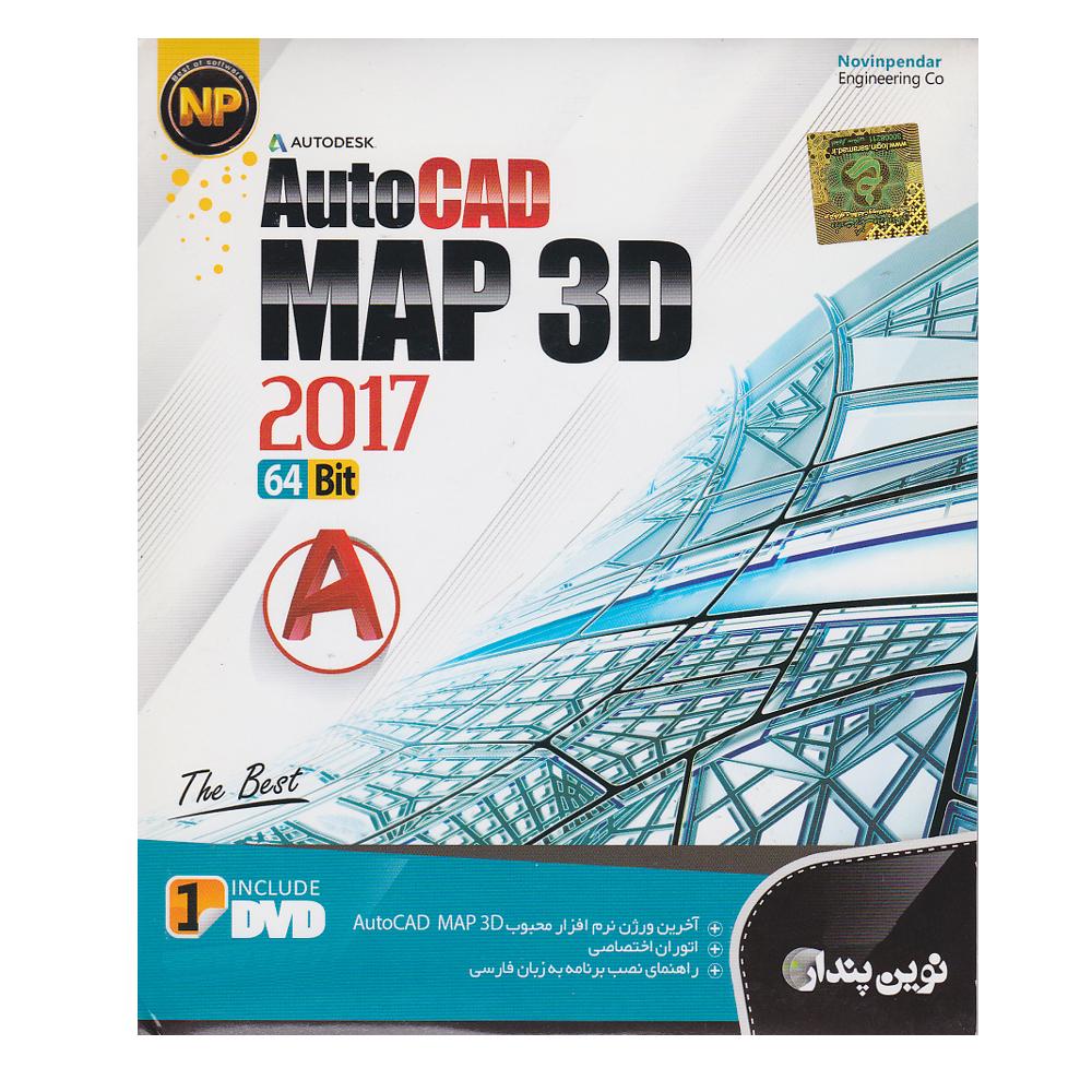 نرم افزار AutoCad Map 3D 2017 نشر نوین پندار