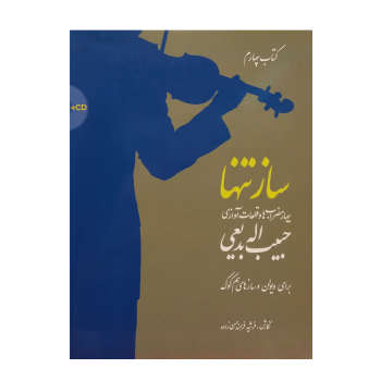 کتاب ساز تنها اثر فرشید فرهمند حسنزاده نشر سرود جلد چهارم