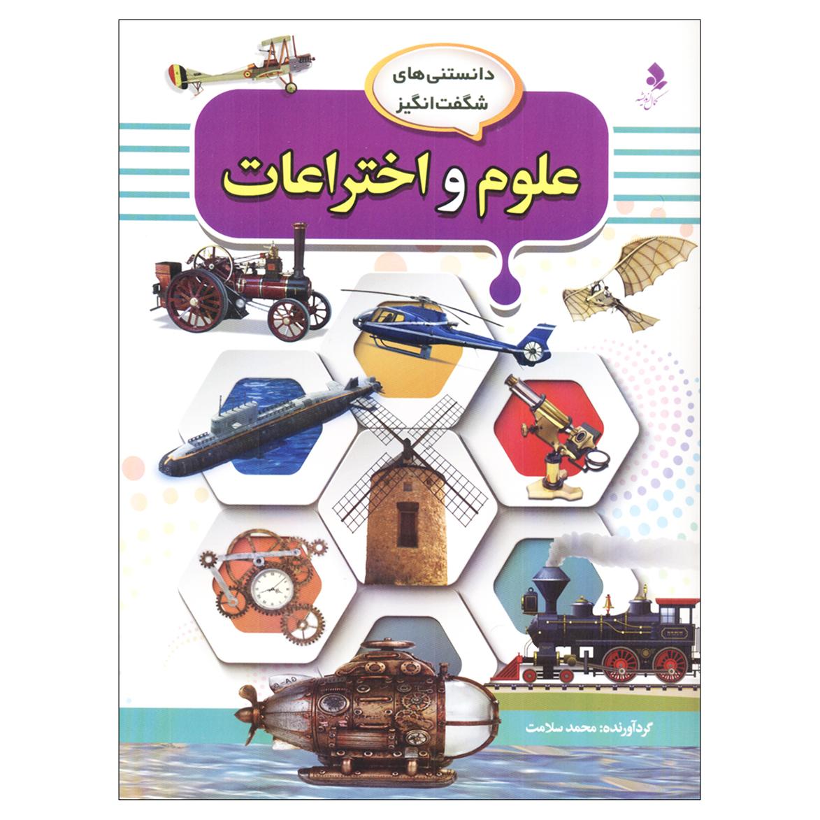 کتاب دانستنیهای شگفت انگیز علوم و اختراعات اثر محمد سلامت انتشارات کمال اندیشه