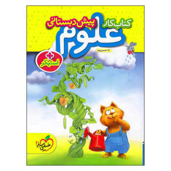 کتاب کار علوم پیش دبستانی اثر ثنا حسین پور انتشارات خیلی سبز