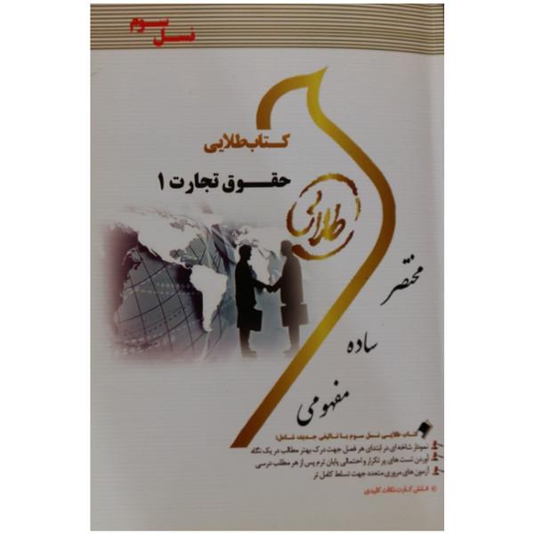 کتاب طلایی حقوق تجارت 1 اثر فاطمه السادات هاشمی انتشارات طلایی پویندگان دانشگاه