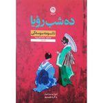 کتاب ده شب رویا اثر ناتسومه سوسهکی نشر نون