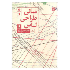 کتاب مبانی طراحی لباس اثر اعظم عابدینی نشر آبان