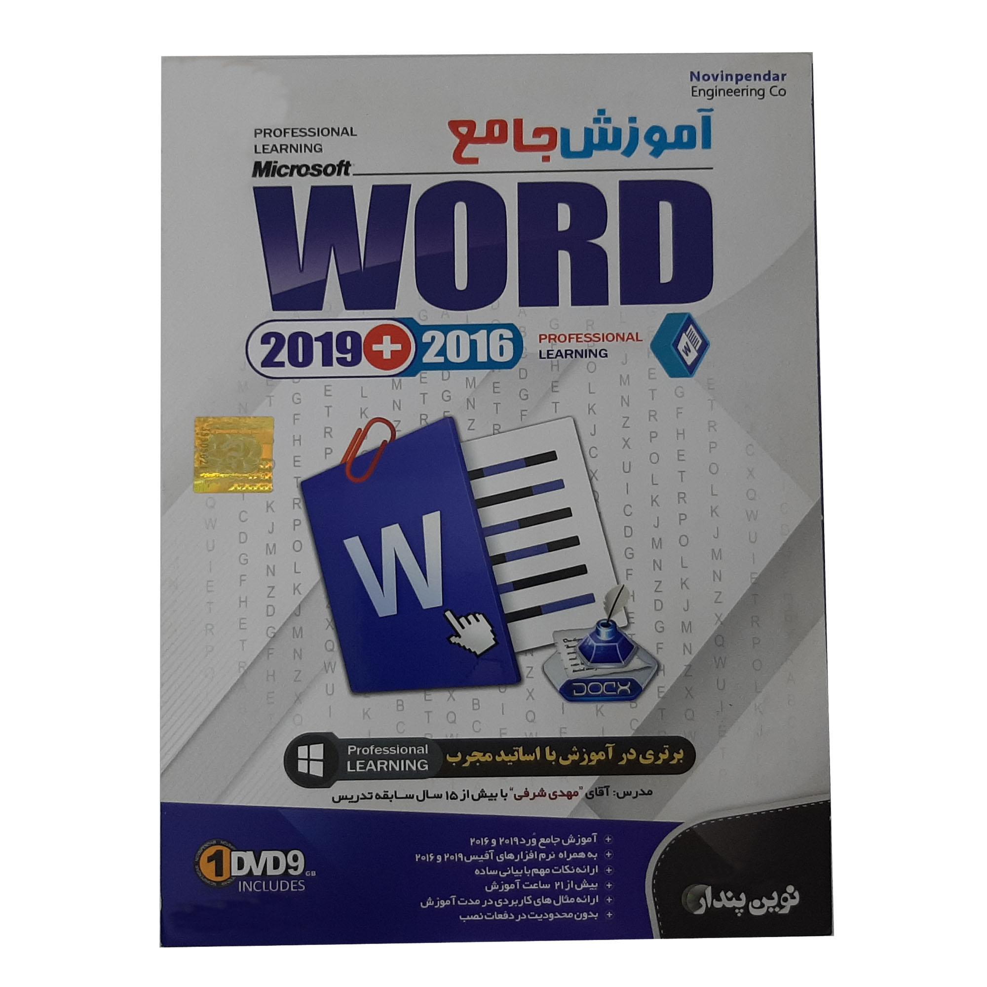 نرم افزار آموزش جامع Microsoft Word 2019+2016 نشر نوین پندار