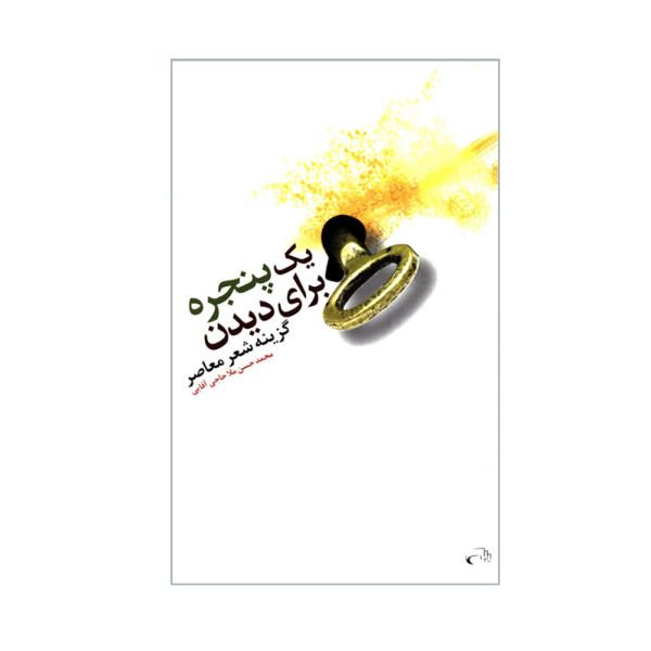 کتاب یک پنجره برای دیدن گزینه شعر معاصر اثر محمدحسن ملا حاجی آقایی نشر لوح زرین