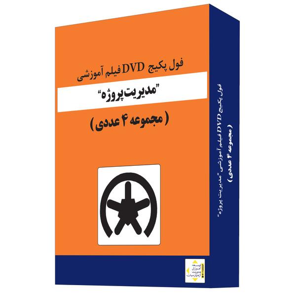 ویدئو آموزش مدیریت پروژه نشر آزما پارسیان مجموعه 4 عددی