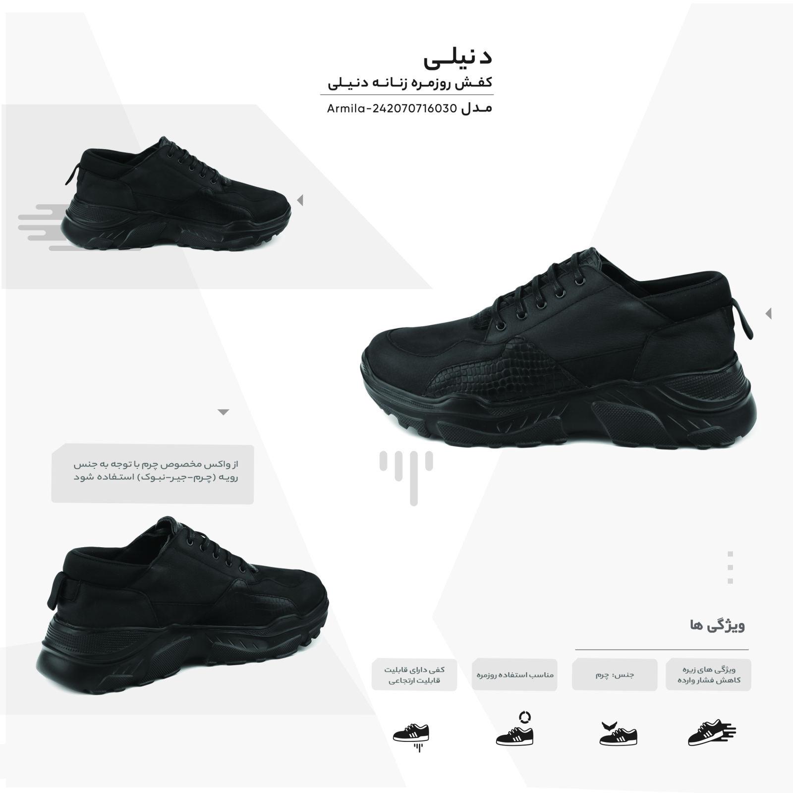 کفش روزمره زنانه دنیلی مدل Armila-242070716030 -  - 10