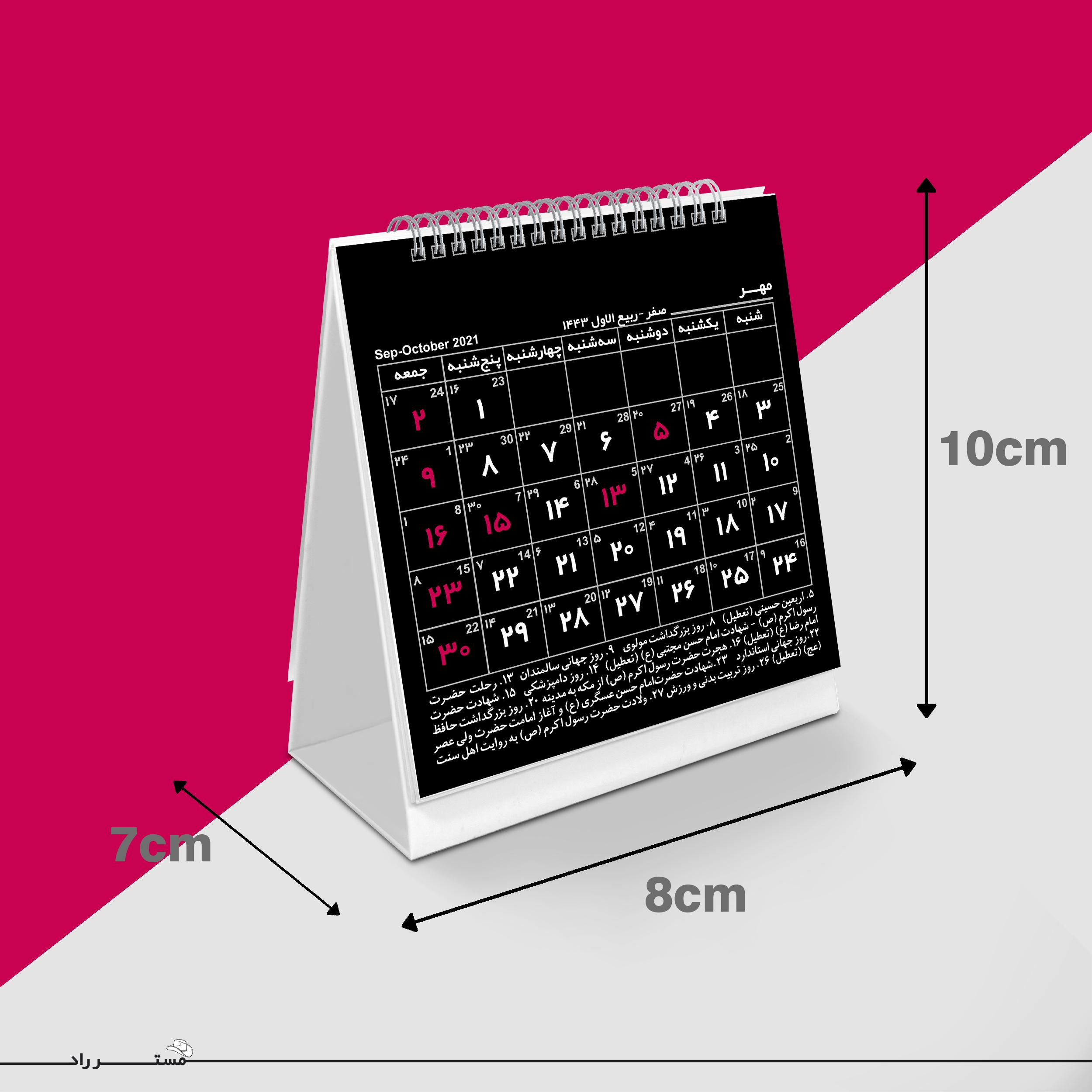 تقویم رومیزی مستر راد سال 1400 مدل endar 2021 کد s20