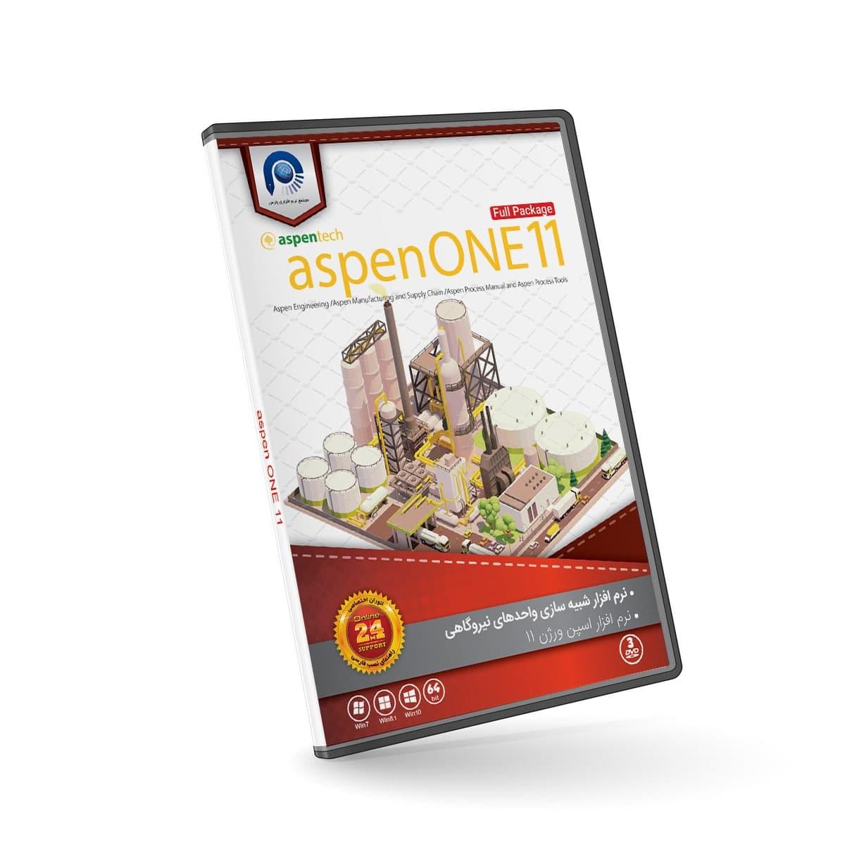 نرم افزار aspenONE 11  نشر مجتمع نرم افزاری پارس