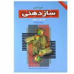کتاب خود آموز ساز دهنی اثر منصور پاک نژاد انتشارات سرود جلد 1
