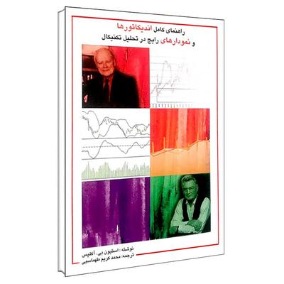 کتاب راهنمای کامل اندیکاتورها و نمودارهای رایج در تحلیل تکنیکال اثر استیون بی. اکلیس نشر چالش