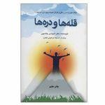 کتاب قله ها و دره ها اثر اسپنسر جانسون انتشارات دایره