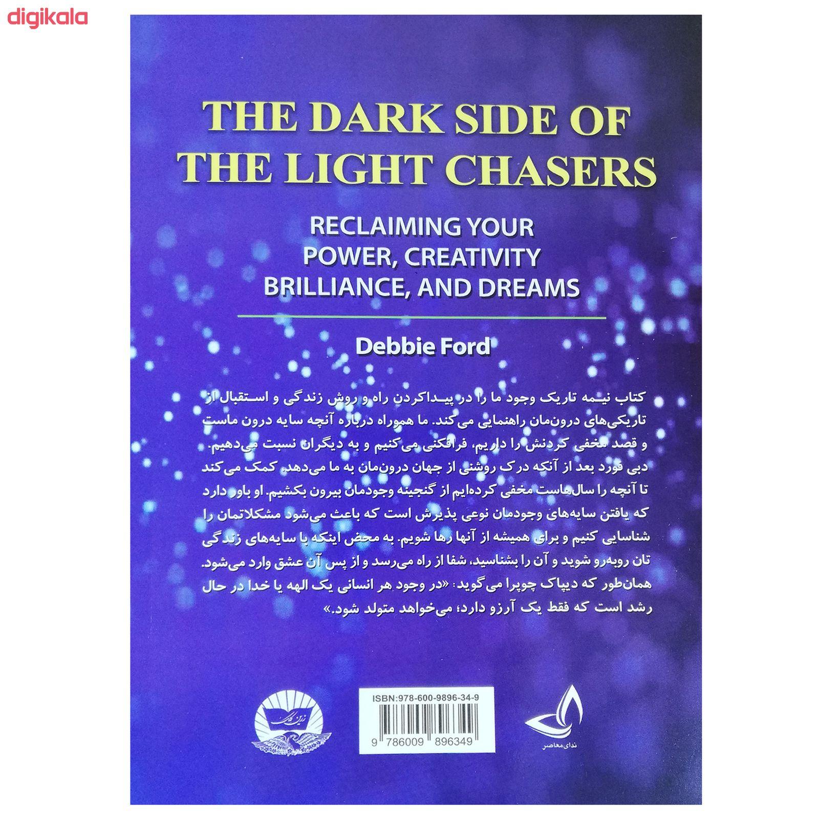 کتاب نیمه تاریک وجود اثر دبی فورد نشر ندای معاصر main 1 1