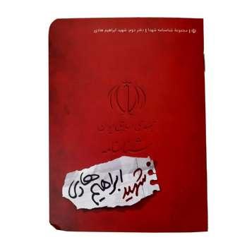 کتاب شناسنامه شهیدابراهیم هادی اثرمعصومه ملا علی انتشارات کتابک