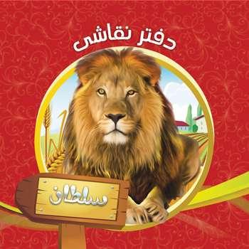 دفتر نقاشی یاس بهشت طرح سلطان