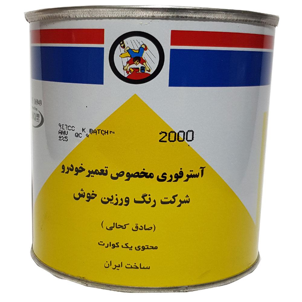 قیمت                                      آستر آهن فوری خوش کد 2000 مقدار 1 کیلوگرم