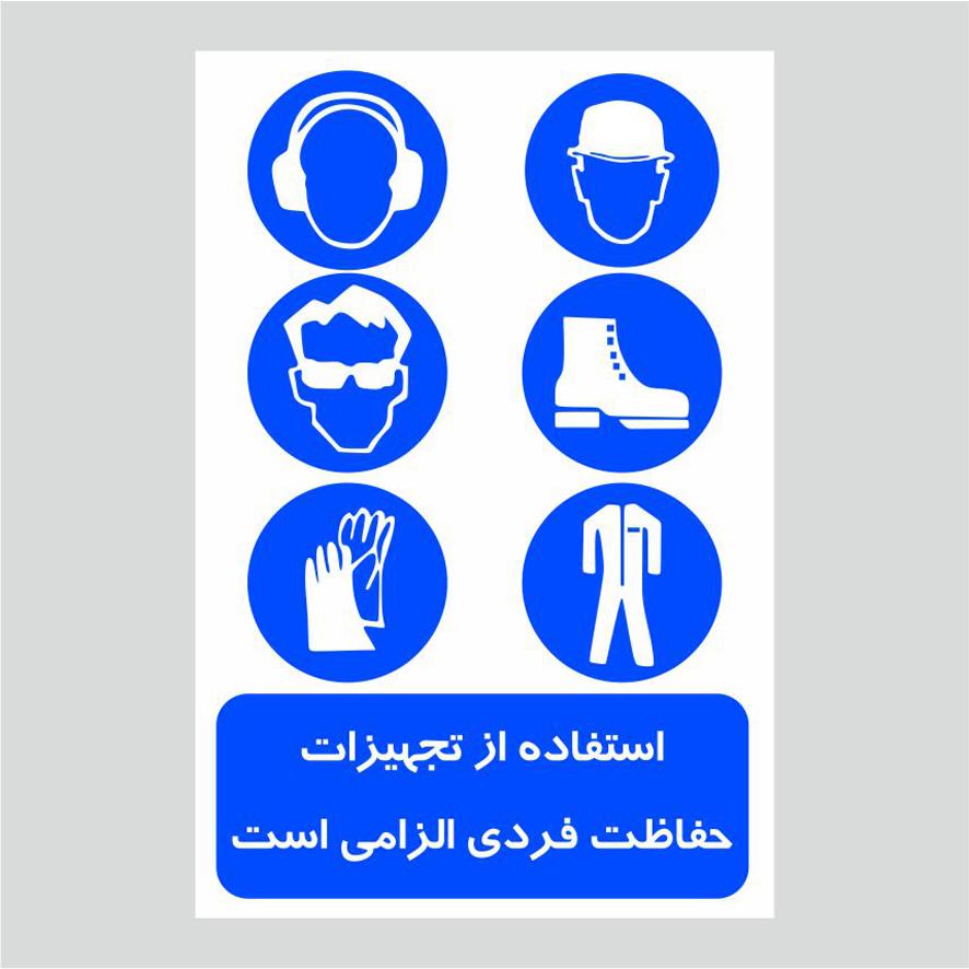 برچسب ایمنی طرح استفاده از تجهیزات فردی
