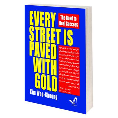 کتاب سنگفرش هر خیابان از طلاست اثر کیم وو جونگ نشر ندای معاصر