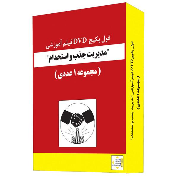 ویدئو آموزش مدیریت جذب و استخدام نشر آزما پارسیان