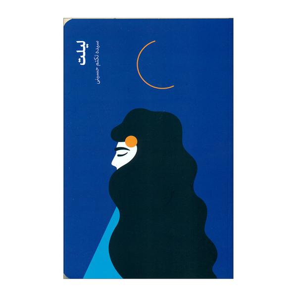 کتاب لیلت اثر سیده تکتم حسینی انتشارات خاموش